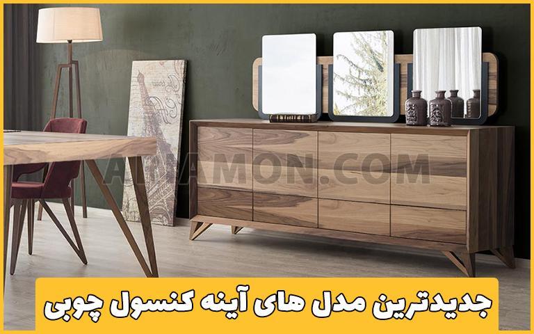 جدیدترین مدل های آینه کنسول چوبی + قیمت خرید روز بازار
